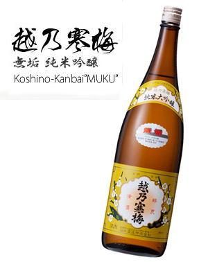 Kanbai Sake Image